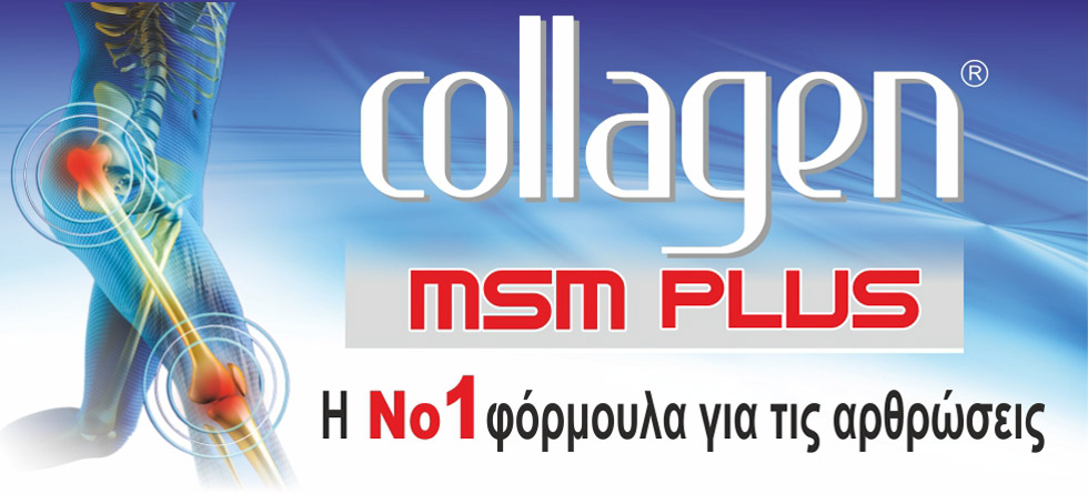 Collagen MSM Plus®